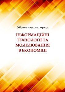 Студенти групи КІТм-19-1 прийняли активну участь у Всеукраїнській науково-практичній конференції здобувачів вищої освіти і молодих вчених