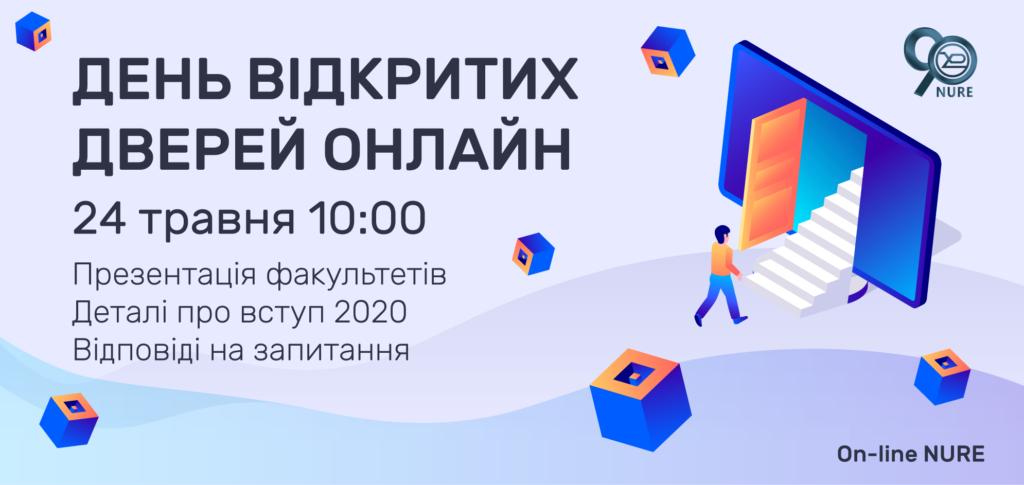 Харківський національний університет радіоелектроніки запрошує  24 травня о 10:00 на День відкритих дверей «On-line NURE»