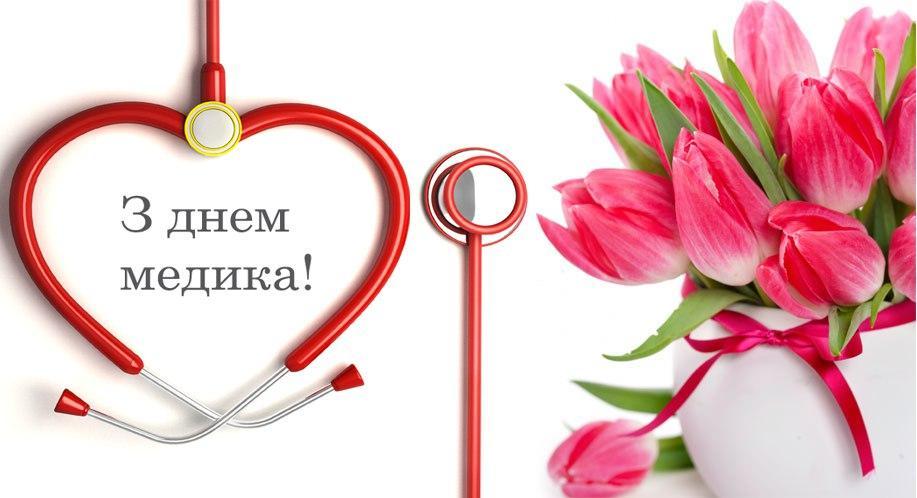 21 червня День медичного працiвника